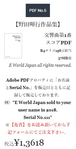 PDF販売 交響曲第1番