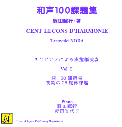 2台ピアノ(作曲者と妻)演奏 和声100課題集 CD2枚組  税込2,750 円 国内配送