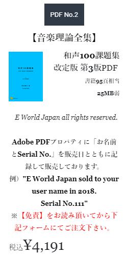 PDFA販売 和声100課題集第3改訂版
