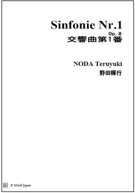 交響曲第1番 A税込13,618円 国内配送