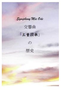 「三重賛歌の歴史」DVD付 A5 税込2750円 国内配送