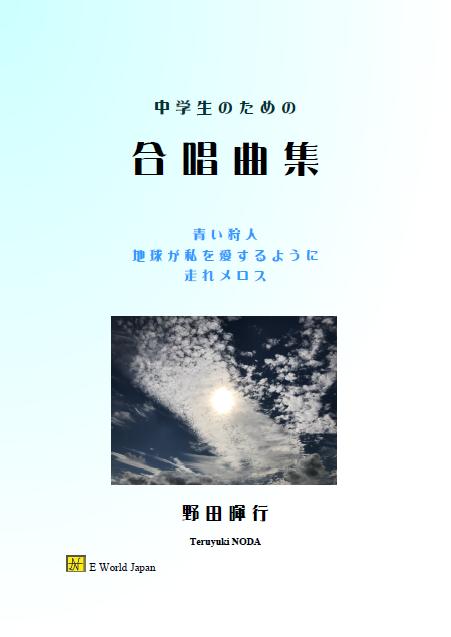 中学生のための合唱曲集  A4 税込3,300円 国内配送