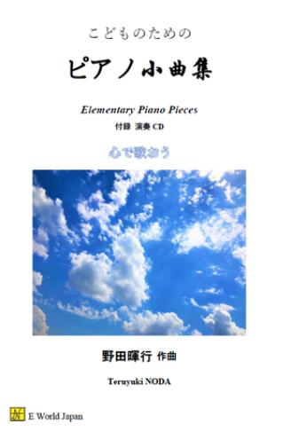 「こどものためのピアノ小曲集」CD付 A4 税込2750円 国内配送