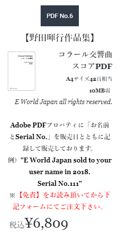 PDF販売 コラール交響曲