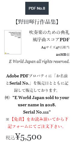 PDF販売 典礼風序曲