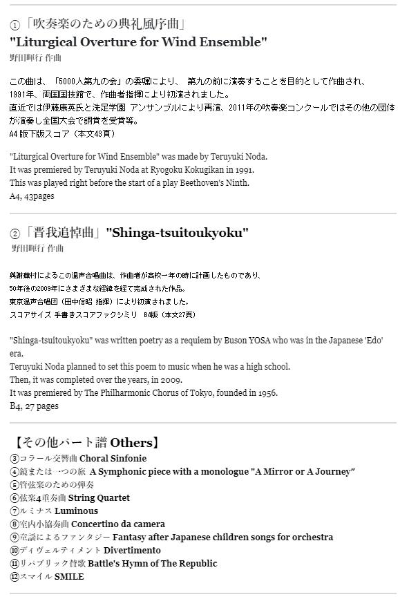 """②「晋我追悼曲」""""Shinga-tsuitoukyoku""""    野田暉行 作曲"""