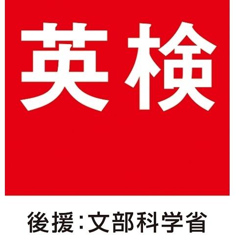 宇治市・京都市伏見区の2018年度第3回の英検結果
