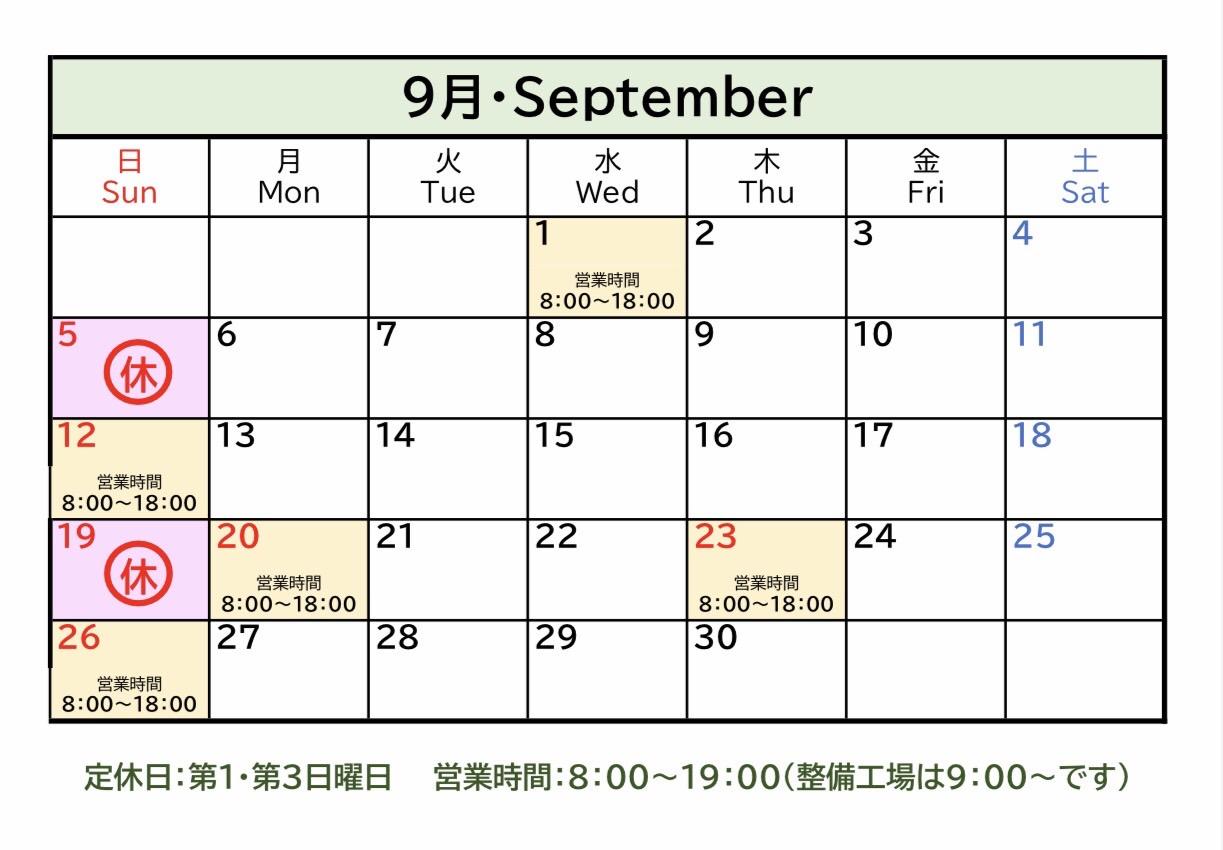 9月営業日のご案内