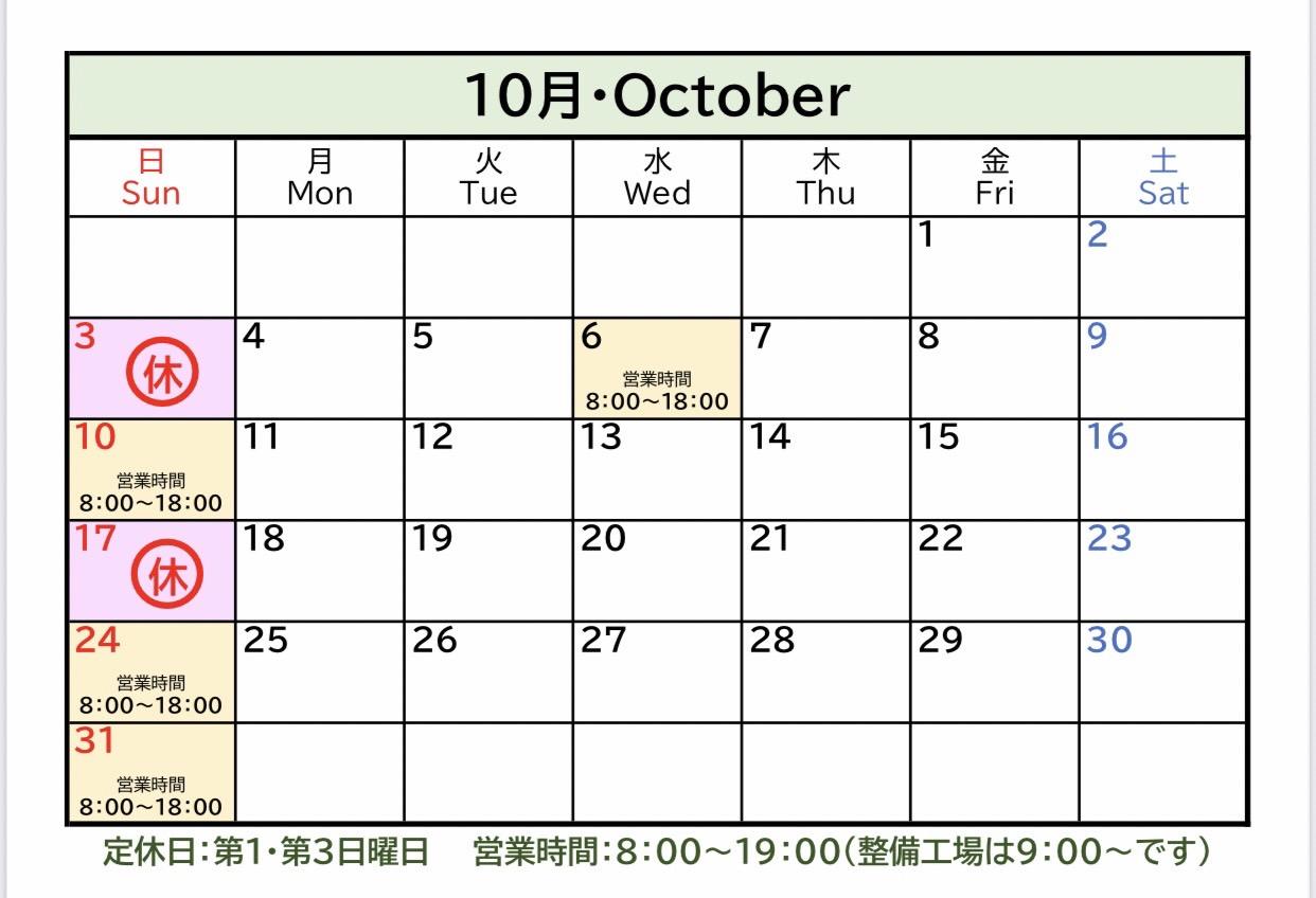 10月営業日のご案内