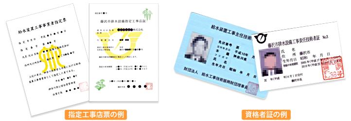 指定工事店票の例・資格者証の例
