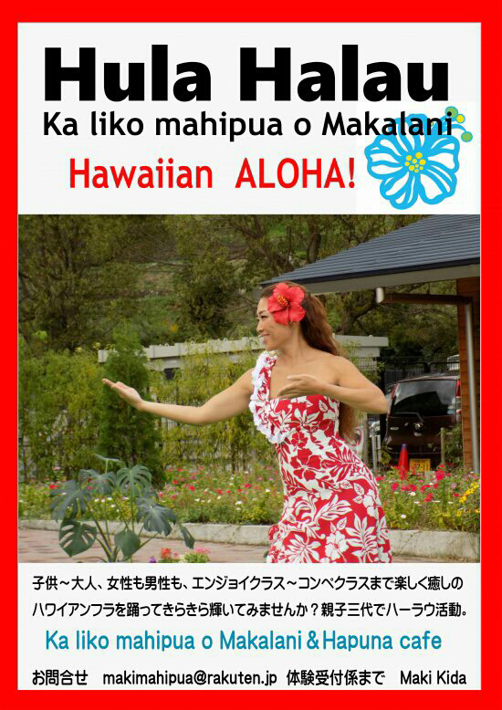ALOHA  孝子マカラニ&貴田真樹