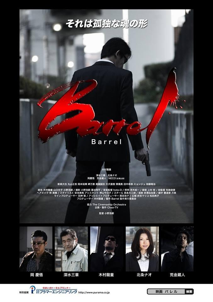 映画 Barrel