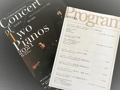 反田恭平さんと務川慧悟さんの2台ピアノコンサート
