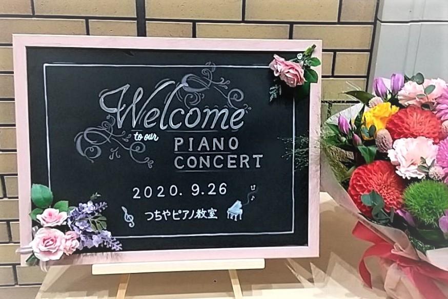 9月 ピアノ発表会を無事に終える事ができました!