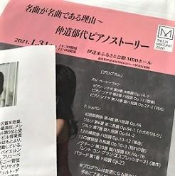 仲道郁代さんのピアノコンサート