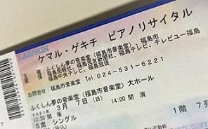 残念!ピアノリサイタル公演中止+延期