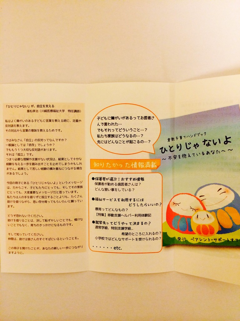 リーフレットを開いたところ2 川崎医療福祉大学の重松孝治先生の推薦文を載せさせていただいています。