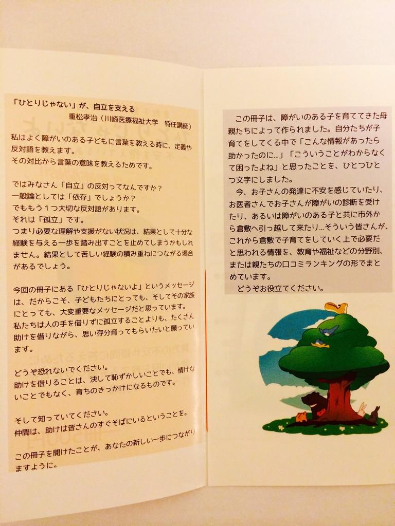 リーフレットを開いたところ1 ハンドブックの中で使われている挿絵を、ここにも入れています。物語が始まりそうな木の絵。