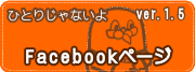 facebookひとりじゃないよver.1.5