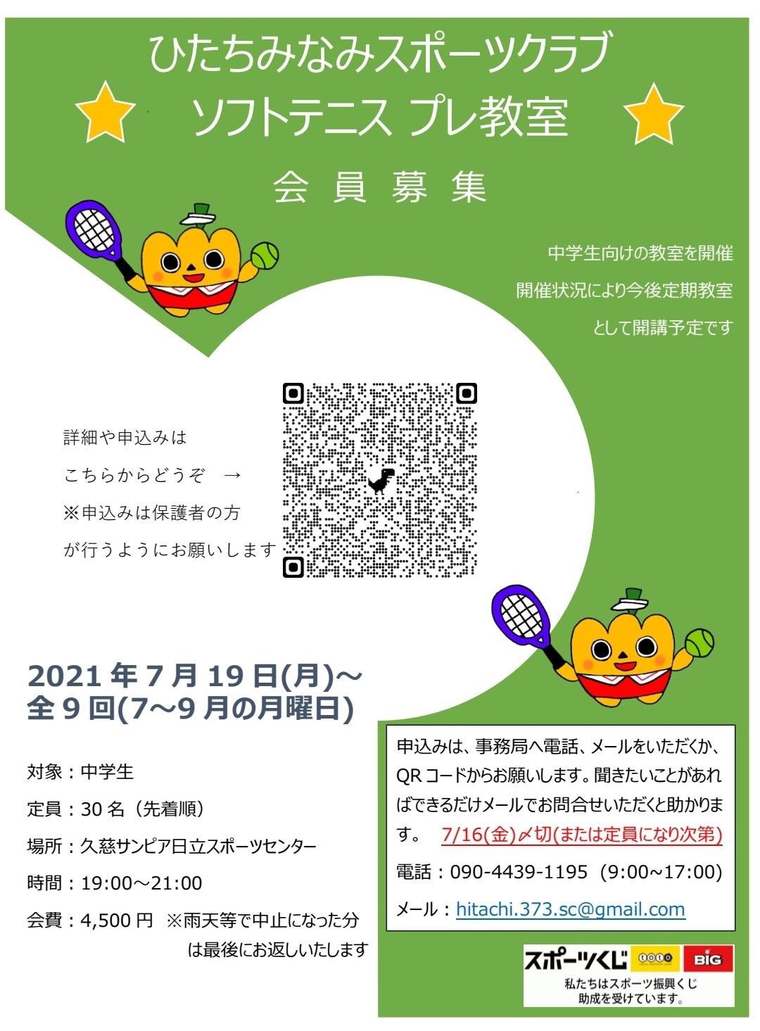 中学生向けソフトテニス プレ教室開催