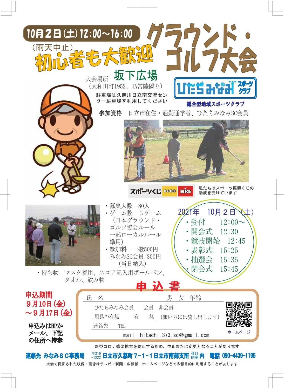 2021年10月2日(土)グラウンドゴルフ大会開催!