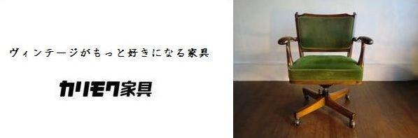 カリモク家具バナー