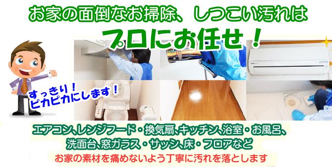 新潟、上越のハウスクリーニングとして家の面倒なお掃除、しつこい汚れは便利屋助さんにお任せください