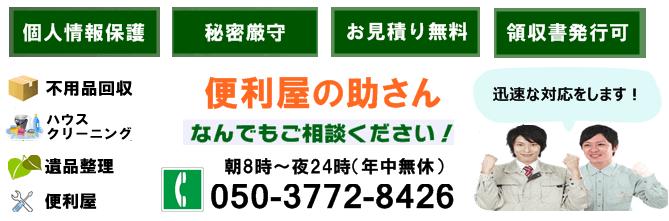不用品回収の便利屋助さん050-3772-8426