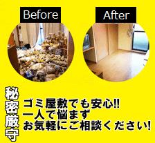 不用品回収はゴミ屋敷でも綺麗にします
