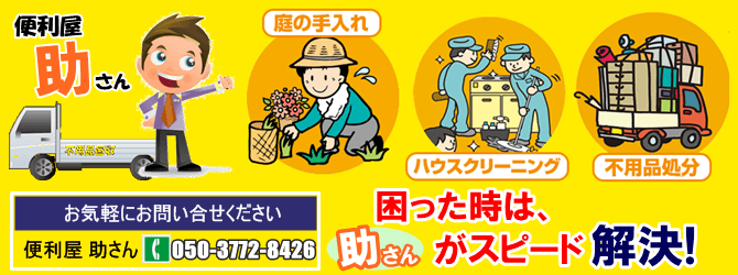 新潟県、上越の便利屋として庭の手入れやハウスクリーニングや不用品回収など困った時は格安スピード解決します