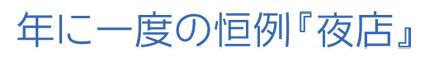 年に一度の恒例『夜店』 せりぎんタウン 横浜市 港南区 商店街