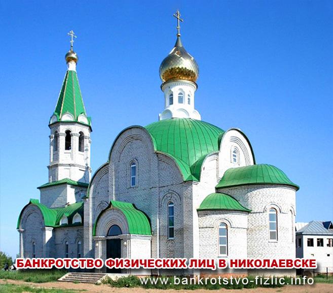 банкротство в Николаевске