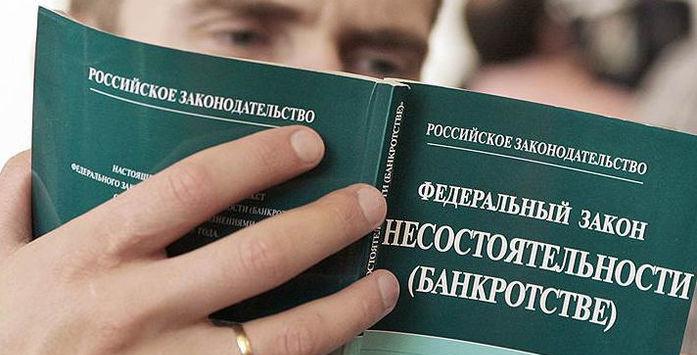 """закон """"О банкротстве"""""""