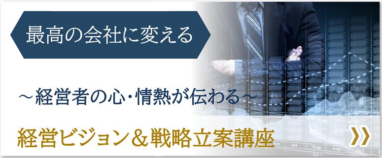経営者のビジョン&経営戦略構築講座