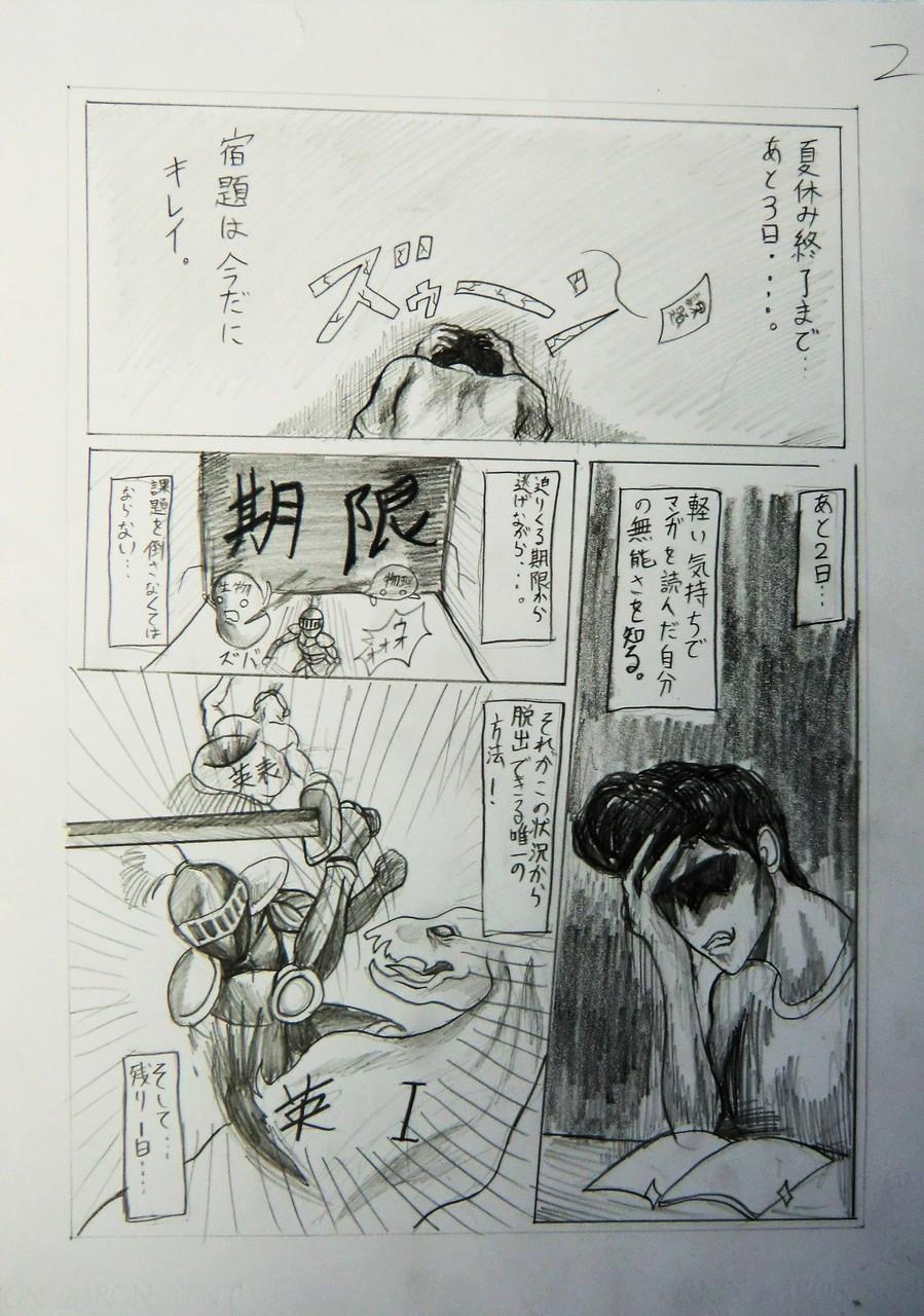 生徒作品115   「ここから脱出したい。」オリジナルストーリー漫画 NO.2 鉛筆 B4判 KMKケント紙 【マンガ系】6