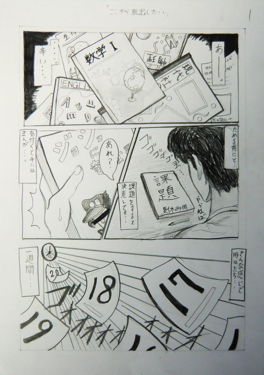 生徒作品115   「ここから脱出したい。」オリジナルストーリー漫画 NO.1 鉛筆 B4判 KMKケント紙 【マンガ系】