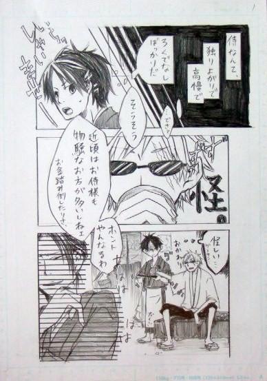 生徒作品 114  「プレゼン用オリジナルストーリー漫画 NO.1」 鉛筆 B4判 漫画用紙 【マンガ系】