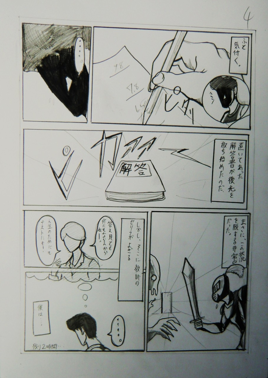 生徒作品115   「ここから脱出したい。」オリジナルストーリー漫画 NO.4 鉛筆 B4判 KMKケント紙 【マンガ系】