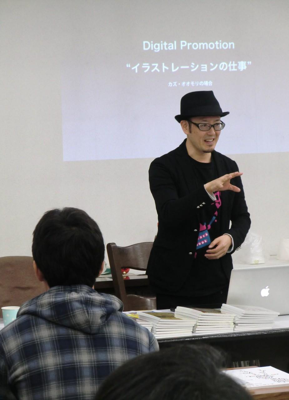 デザイナー カズ・オオモリ先生の「イラストレーションの仕事」について講演 2014年