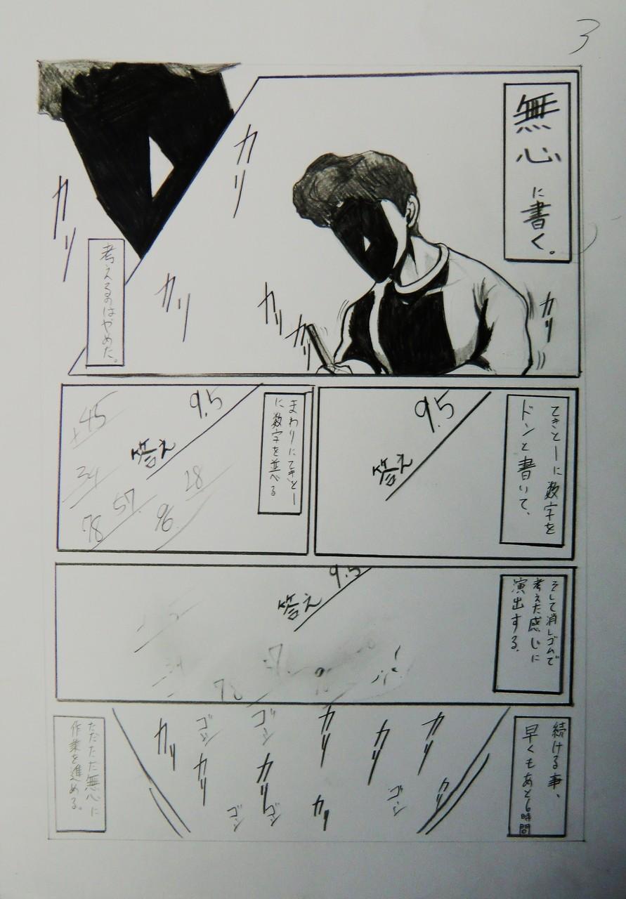 生徒作品115   「ここから脱出したい。」オリジナルストーリー漫画 NO.3 鉛筆 B4判 KMKケント紙 【マンガ系】