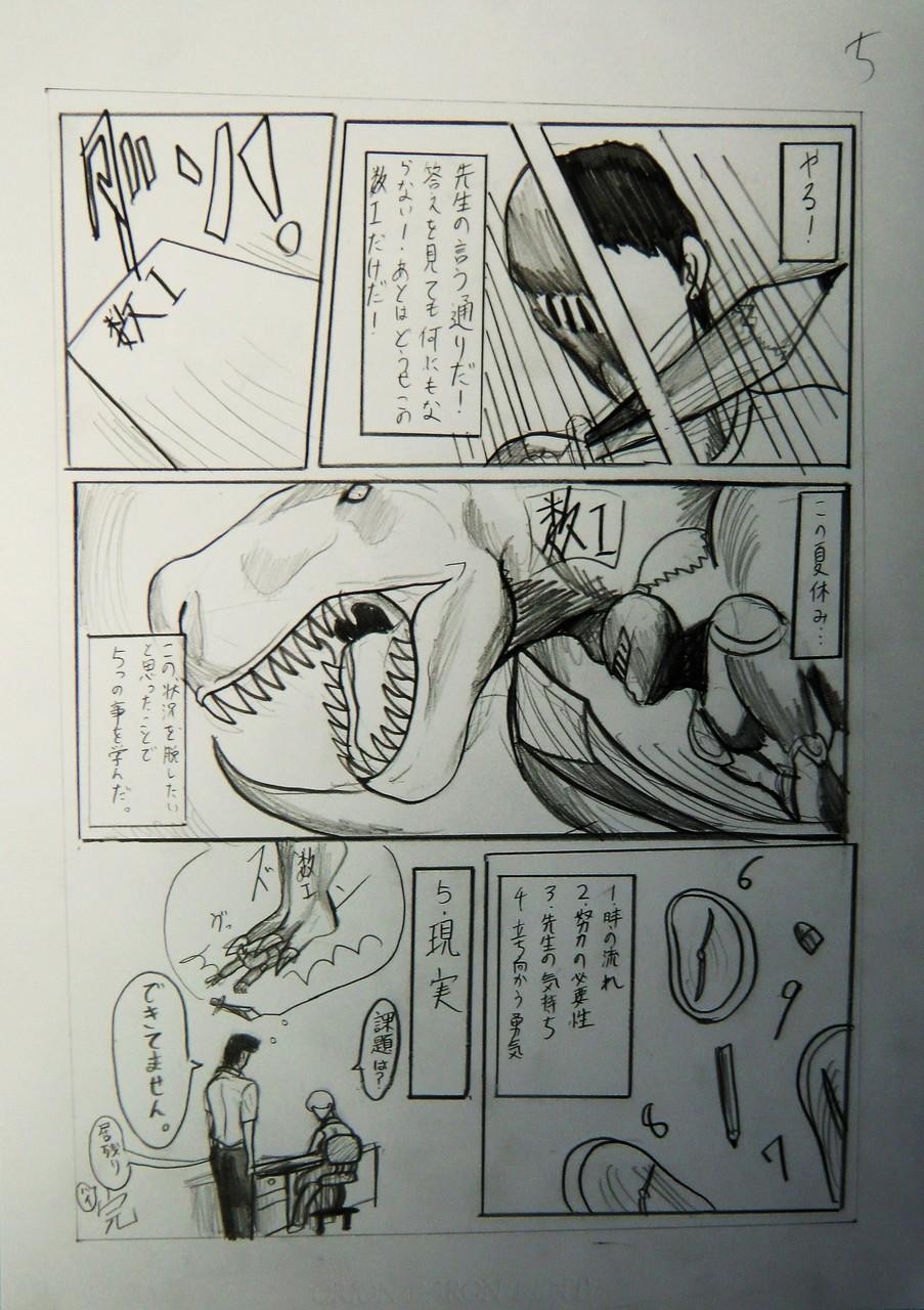 生徒作品115   「ここから脱出したい!」オリジナルストーリー漫画 NO.5 鉛筆 B4判 KMKケント紙 【マンガ系】