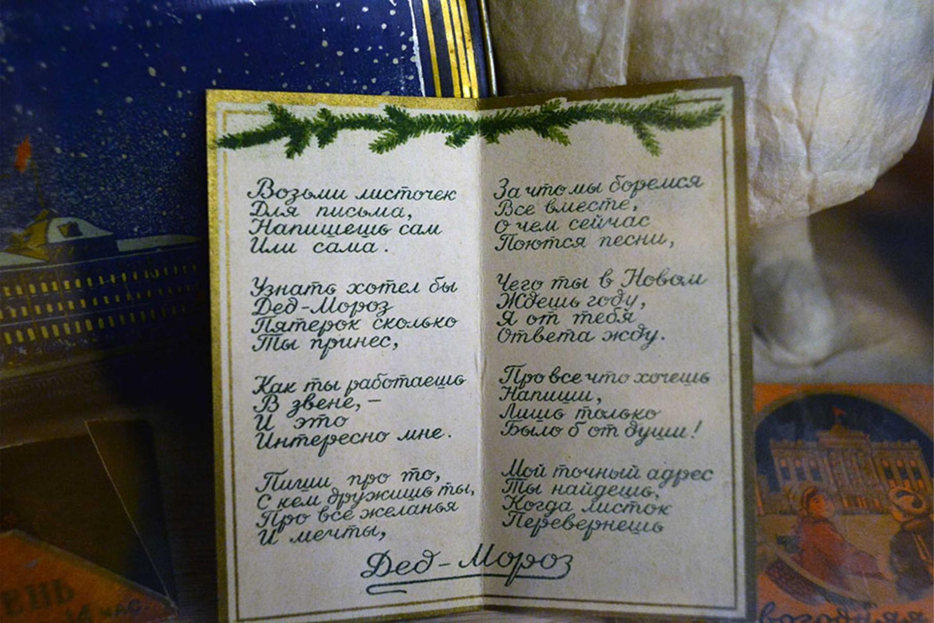 Письмо Деда Мороза. Новогодняя открытка. Середина XX века.