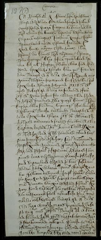 Рукопись Указа Петра I № 1736 от 20 декабря 1699 года «О праздновании Нового года»