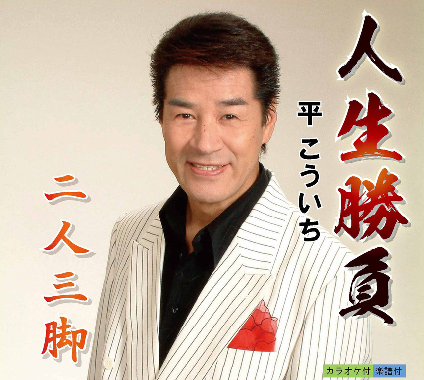 「人生勝負・二人三脚/平こういち」 品番:GYRP-9206 定価:¥1,200