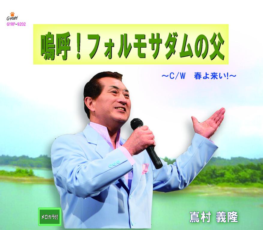 「嗚呼!フォルモサダムの父/嶌村義隆」 品番:GYRP-9202 定価:¥1,200