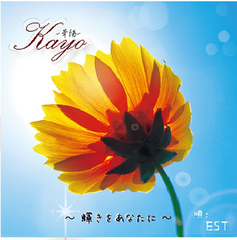※非売品 (Kayo(華陽~輝きをあなたに~/EST)