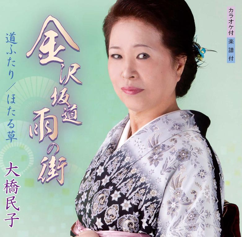 「金沢 坂道 雨の街」 品番:GYRP-9207 定価:¥1,500