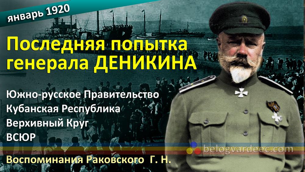 ЯНВАРЬ 1920 ВЕРХОВНЫЙ КРУГ И СТАВКА ГЕНЕРАЛА ДЕНИКИНА