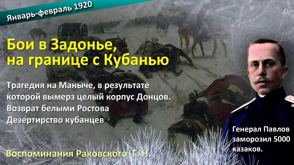 Борьба с большевиками на границах Дона и Кубани
