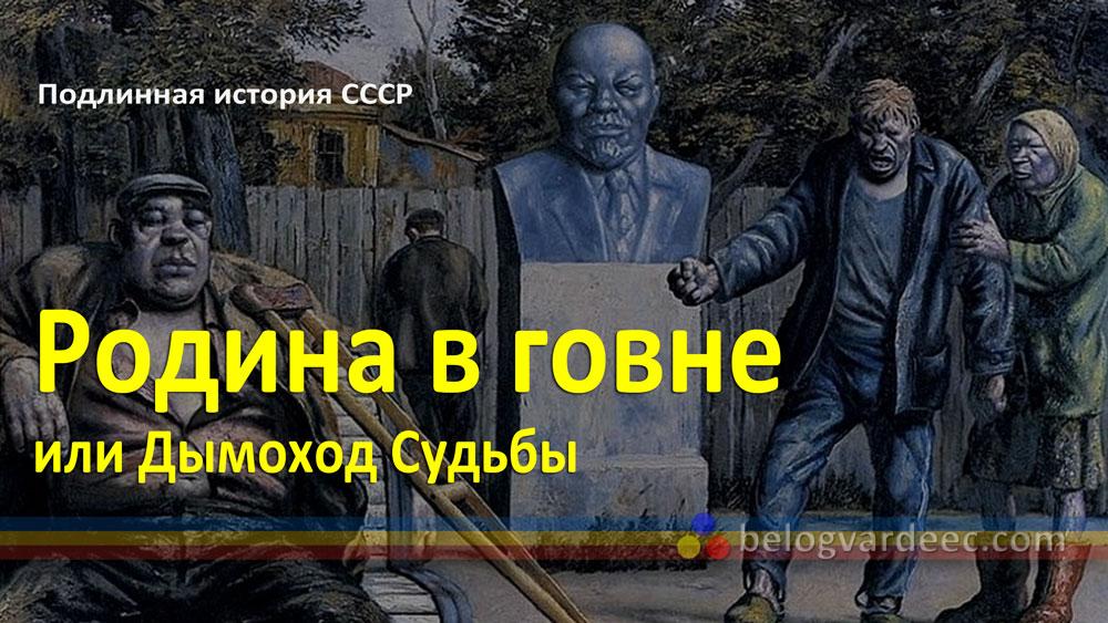 """""""Родина в говне"""" или """"Дымоход судьбы""""."""